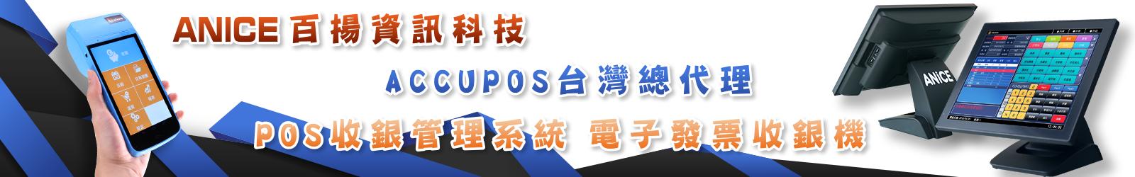 ACCUPOS收銀機、ANICE Pos系統台灣總代理-百揚